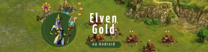 Игра на Android Elven Gold