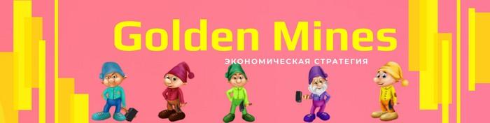 Экономическая стратегия на Android Golden Mines