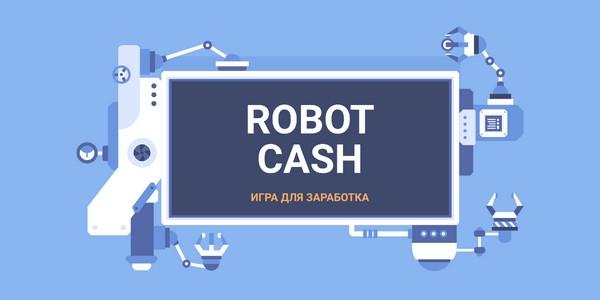 Игра для заработка Robot Cash