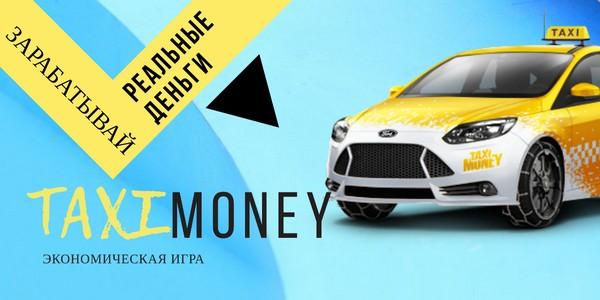 Онлайн игра на деньги Taxi Money