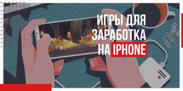 Игры в которых можно заработать реальные деньги на iPhone