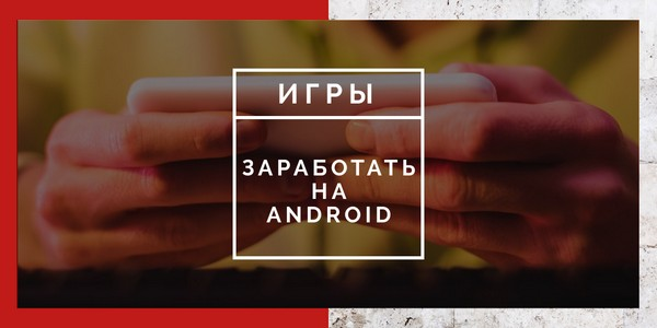 Онлайн игры на которых можно заработать на Android