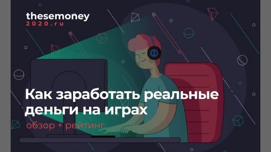 В какой игре можно заработать реальные деньги