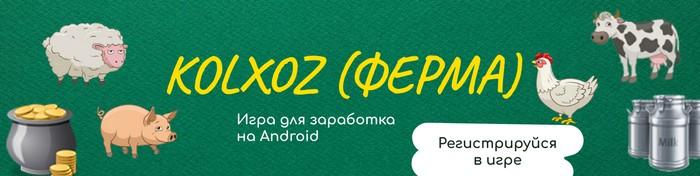 Заработок в игре Kolxoz на Android