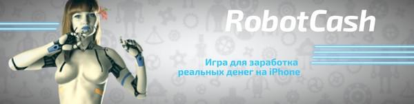 Игра RobotCash для заработка на iPhone
