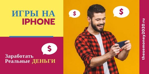 Заработать реальные деньги на iPhone